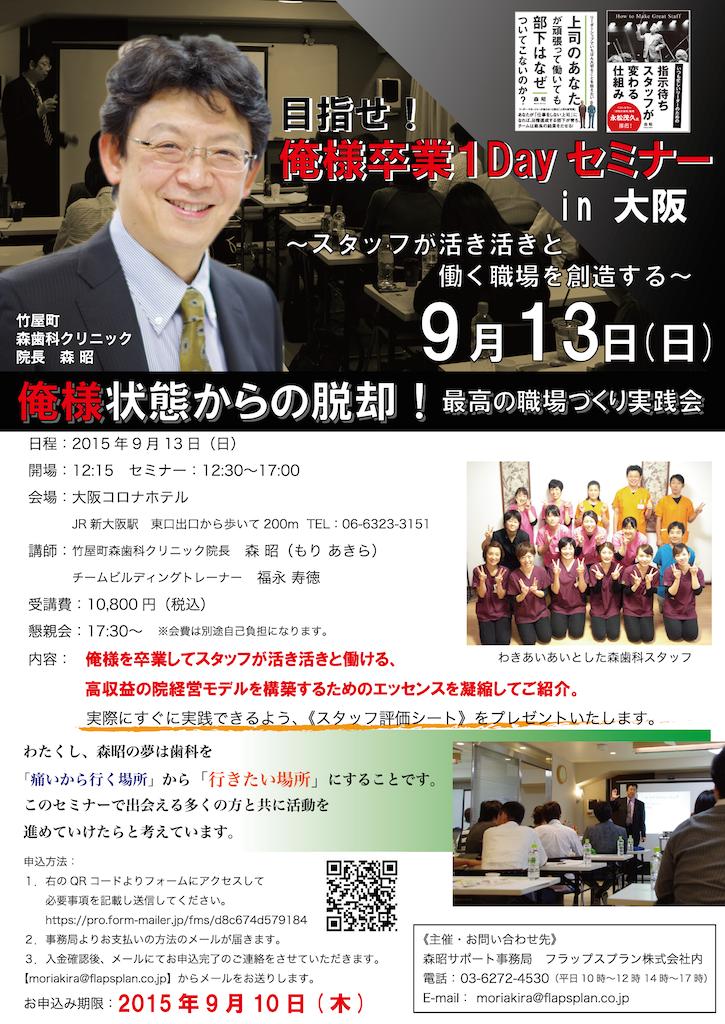 1DAY大阪アウトライン