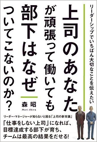 moriakira_book