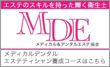 MDE(メディカル&デンタルエステ)協会