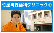 竹屋町森歯科クリニック